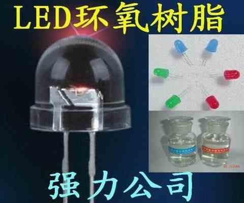 供应LED环氧树脂封装胶水