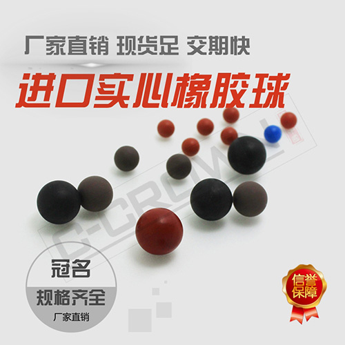 进口航空专用橡胶球