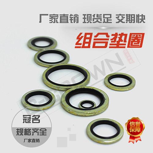 金属橡胶组合垫圈