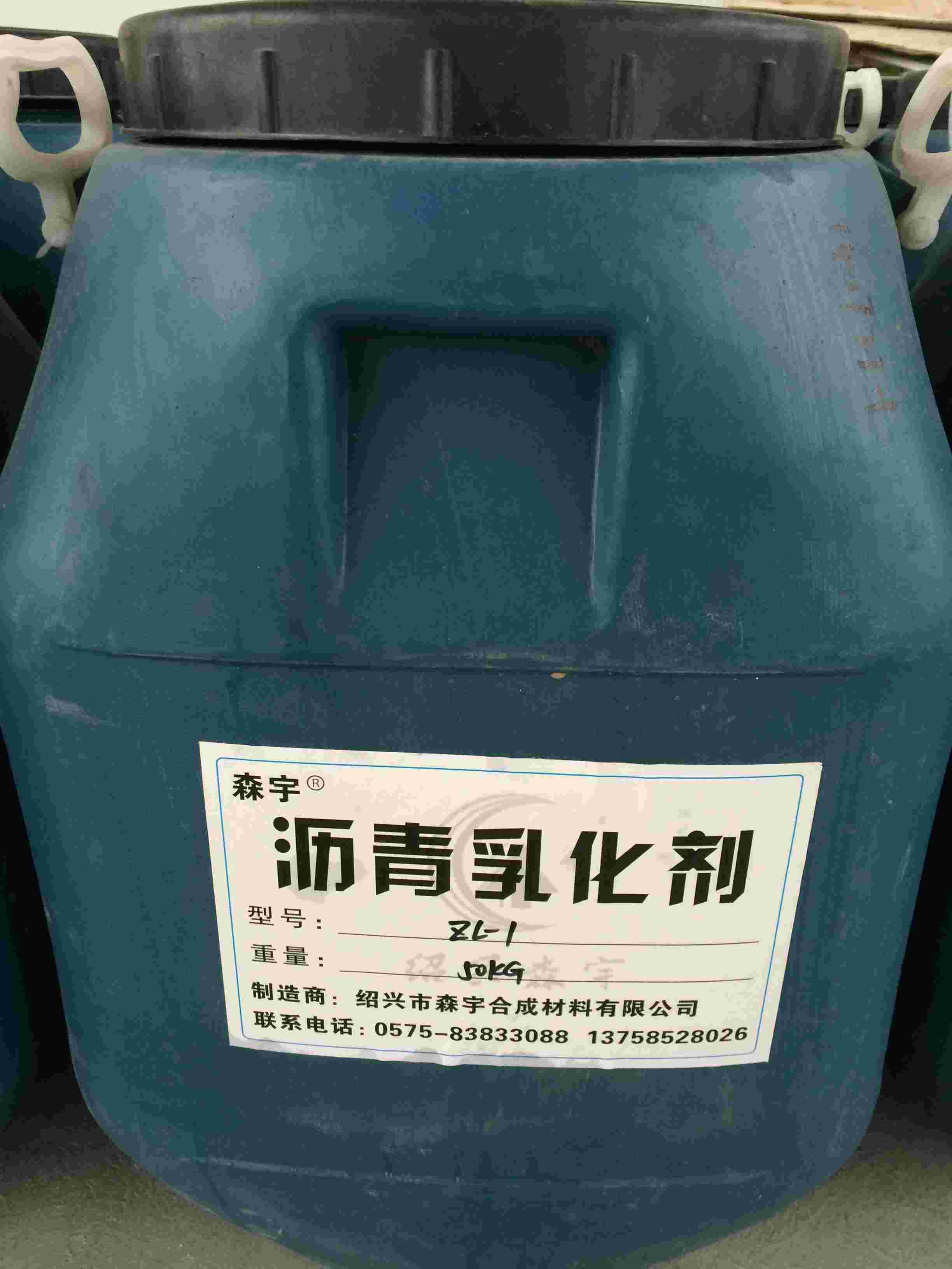 供应中裂阳离子乳沥青乳化