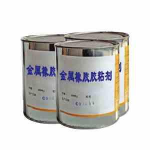 供应金属橡胶粘合剂
