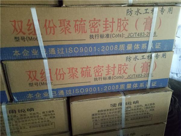 PS-851型双组份聚硫密封胶