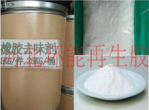 供应橡胶除臭剂厂家价格