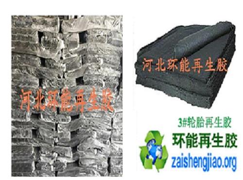 优质再生胶工厂