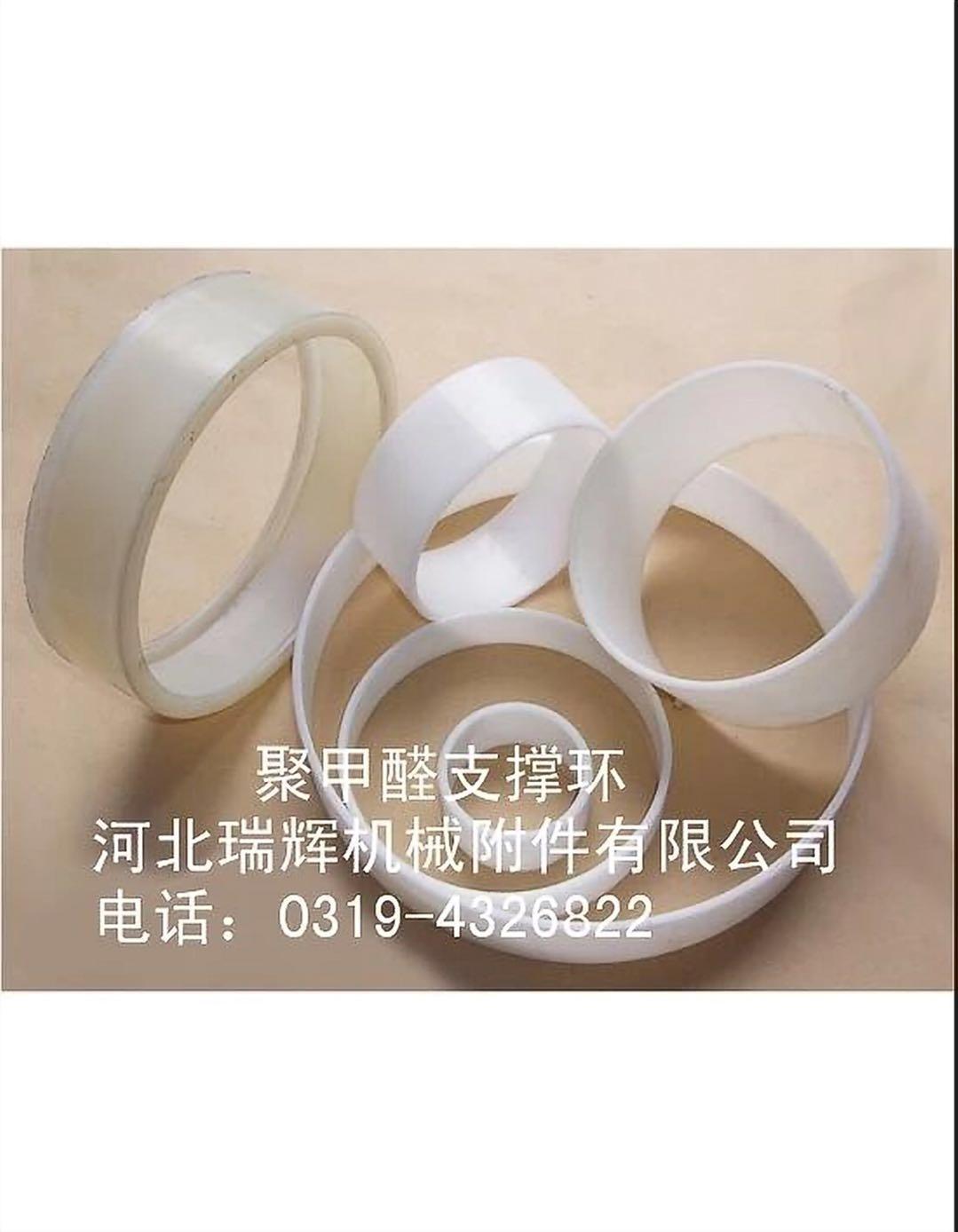 聚甲醛导向环