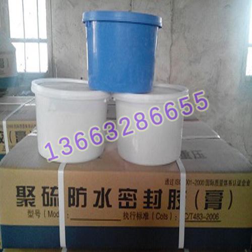 环保型聚硫密封膏