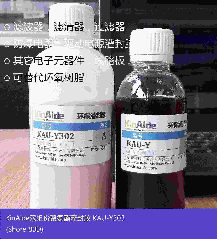 KAU-Y302双组份聚氨酯环保密封胶