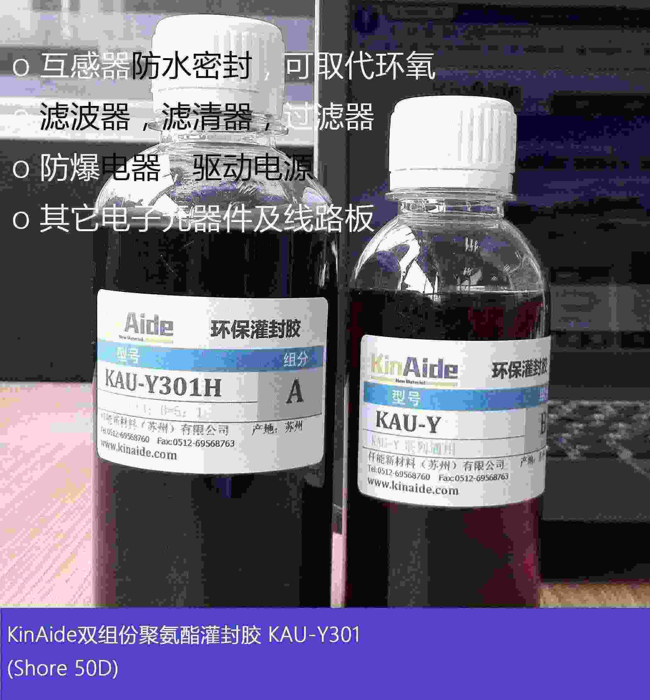 仟能KAU-Y301双组份聚氨酯环保密封胶