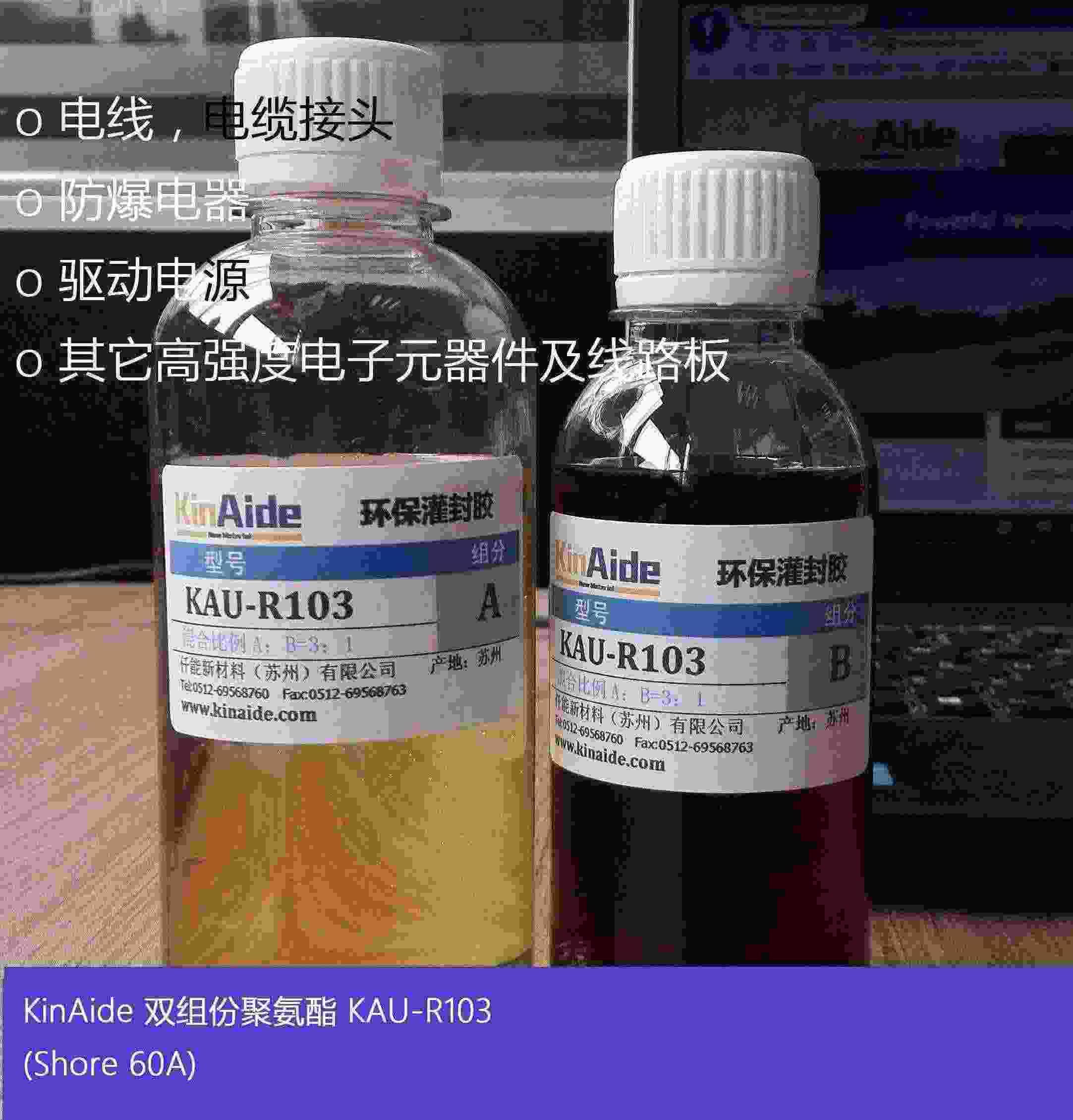 仟能供应KAU-R103双组份聚氨酯环保密封胶
