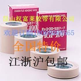 供应中兴化成(AGF-100)高温胶布