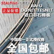 TESNIT特力BAU无石棉密封板欧洲进口