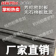 非石棉垫片耐油纸垫
