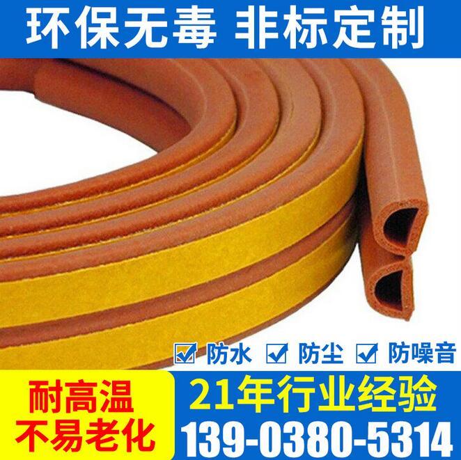 供应优质自粘式木门胶条