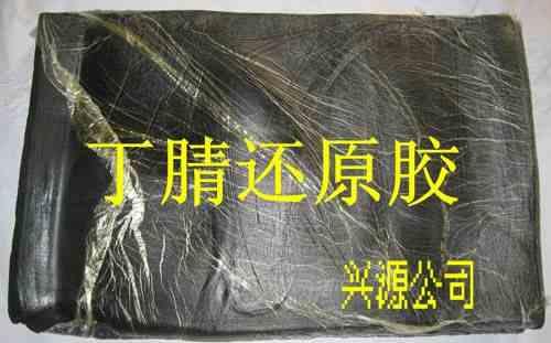 丁腈还原再生胶 (进口)