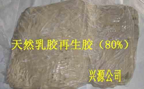白色天然乳胶再生胶