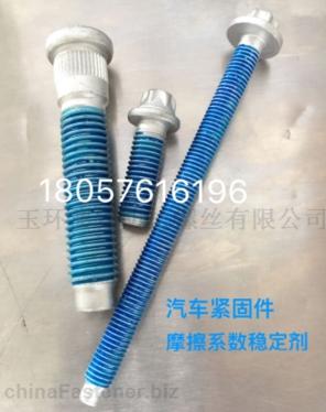 玉环汽车螺栓摩擦系数稳定剂涂胶