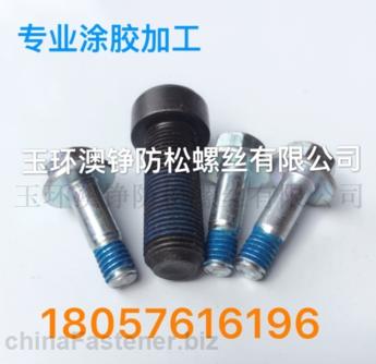 玉环3M2353蓝色胶囊溶剂型预涂防松胶(图)