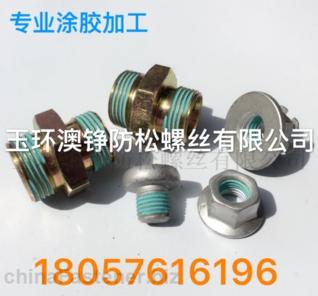玉环P85溶剂型蓝绿色微胶囊螺丝防松(图)