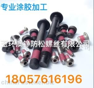 玉环P80溶剂型梅红色微胶囊螺丝防松胶