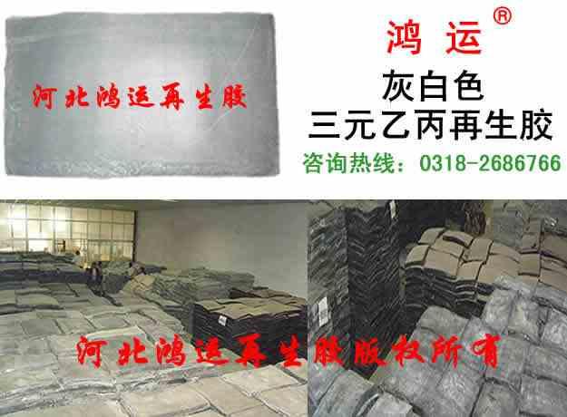 三元乙丙再生胶使用方法