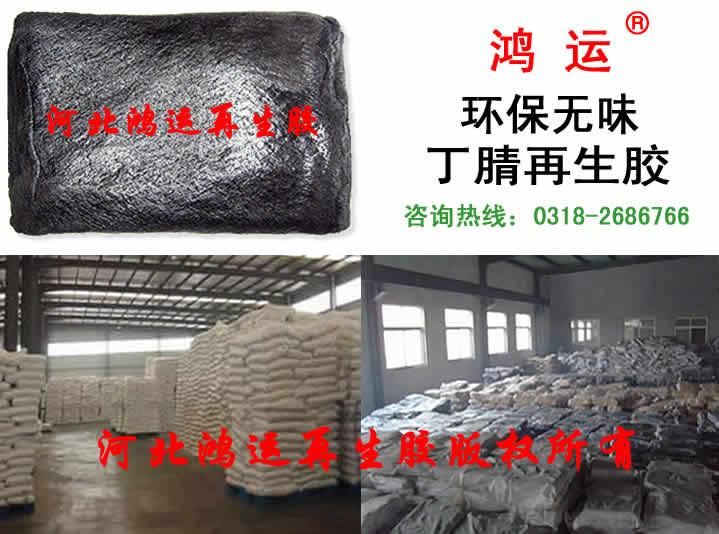 环保丁腈再生胶技术