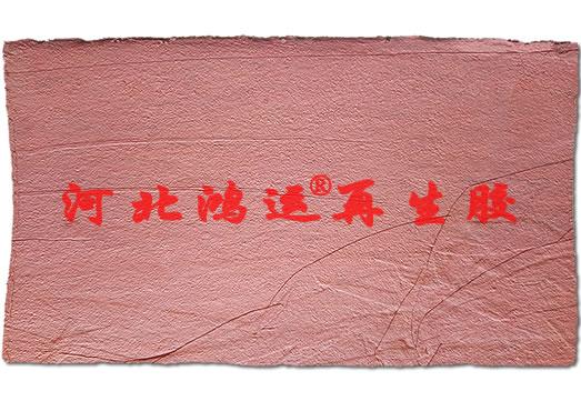 红乳胶再生胶