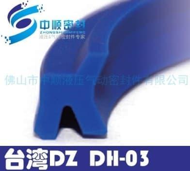 中顺密封台湾正品DZ DH-0