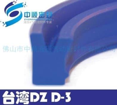 台湾正品DZ D-3系列轴用