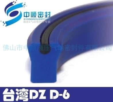 台湾DZ D-6型孔轴通用密封件