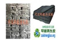 超强耐磨橡胶轮原料胎面再生胶性能