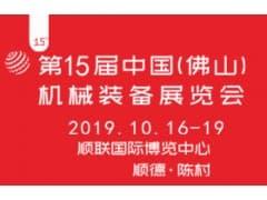 第15届中国(佛山)机械装备展览会