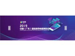2019广东国际家用电器博览会/2020AWE