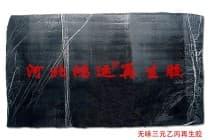 三元乙丙再生胶生产止水带