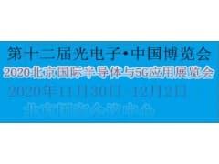 2020北京国际半导体与5G应用展览会