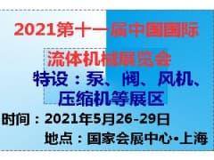 2021第十一届中国(上海)国际流体机械展览会