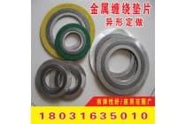 基本型缠绕垫片 金属缠绕垫片 304L缠绕垫
