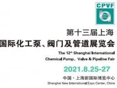 2021泵阀展-2021中国阀门展览会