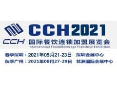 2021餐饮加盟展-2021深圳餐饮博览会