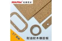 软木橡胶板耐油密封纸垫片隔热垫丁晴橡胶软木板